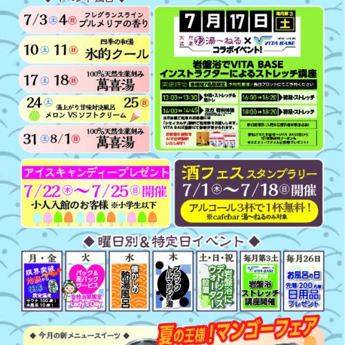 7月イベント案内