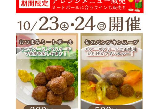 石井食品コラボメニュー